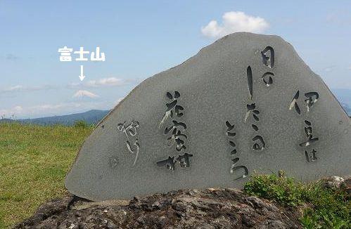 大室山にて