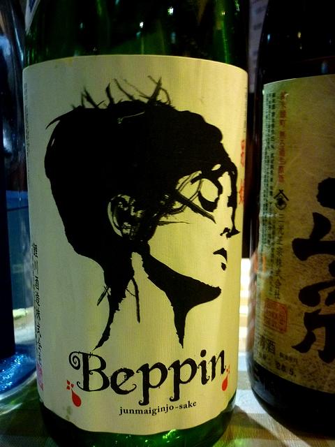 日本酒Beppin