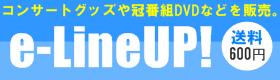 コンサートグッズやハロプロ番組のDVDを購入するならここが便利。送料は600円!