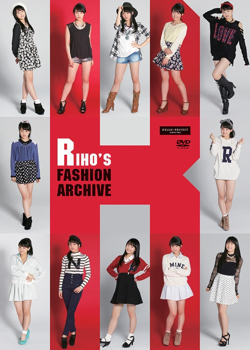 鞘師里保DVD「Riho's Fashion Archive」