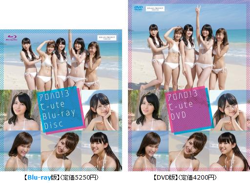 アロハロ!3 ℃-ute Blu-ray&DVD
