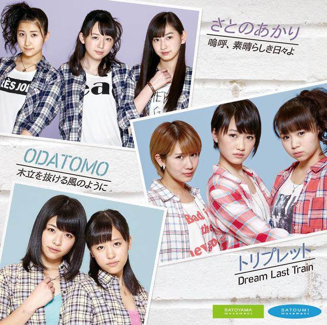 SATOYAMA・SATOUMIシングル「嗚呼、素晴らしき日々よ / Dream Last Train / 木立を抜ける風のように」