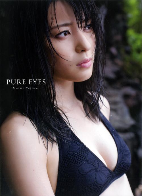 矢島舞美7th写真集『PURE EYES』