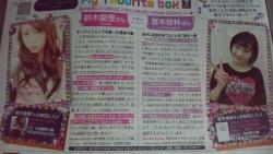 月刊HMVに愛理ちゃんと佳林ちゃん