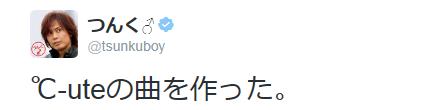 ℃-uteの曲を作ったらしい。