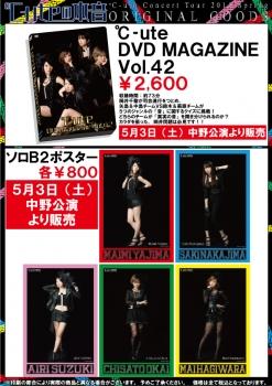 DVDマガジンとソロポスター(黒℃-ute)