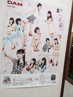 DAMのポスターが可愛い(* ´∀`*)