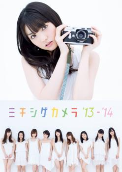 モーニング娘。'14写真集『ミチシゲカメラ'13-'14』