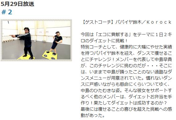 ℃-uteのチャレンジTV2回目