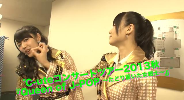 ℃-ute DVDマガジンVol.43は2013秋ツアー舞台裏など