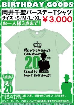 岡井千聖バースデーTシャツ