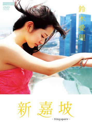 鈴木愛理8thDVD「新嘉坡」