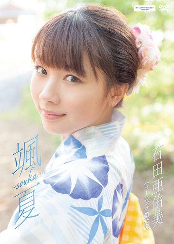 石田亜佑美DVD「颯夏 ‐souka‐」