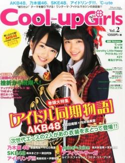 Cool-up girls Vol.2