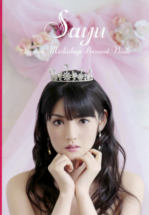 道重さゆみパーソナルブック『Sayu』