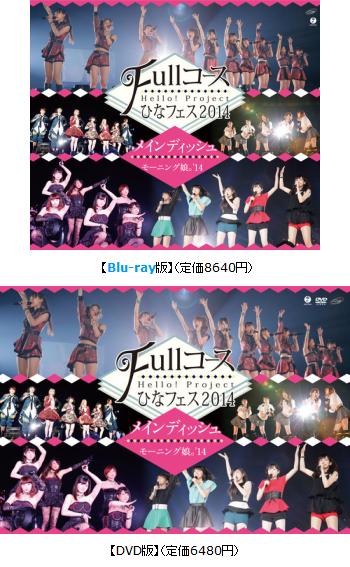 Hello! Project ひなフェス2014 ~Fullコース~<メインディッシュはモーニング娘。'14です。>