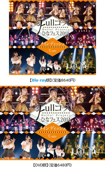 Hello! Project ひなフェス2014 ~Fullコース~<メインディッシュは℃-uteです。>