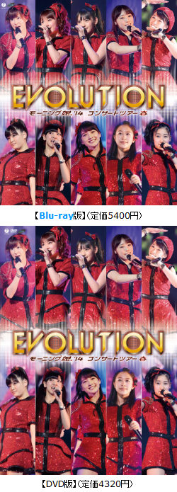 モーニング娘。'14コンサートツアー春~エヴォリューション~