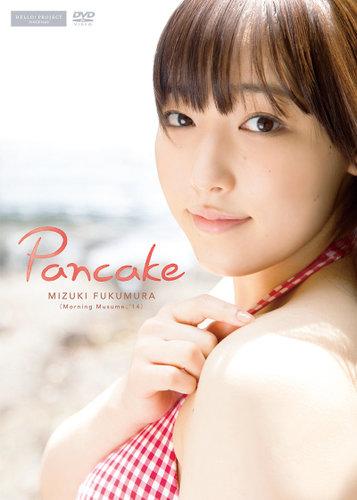 譜久村聖DVD「Pancake」