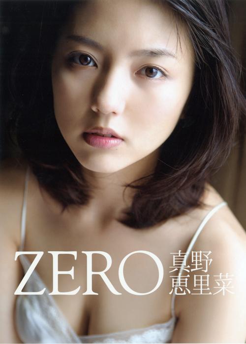真野恵里菜6th写真集『ZERO』