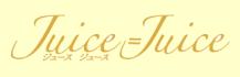 Juice=Juiceのディスコグラフィーメニュー