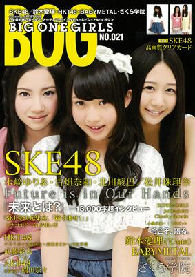 BIG ONE GIRLS NO.021