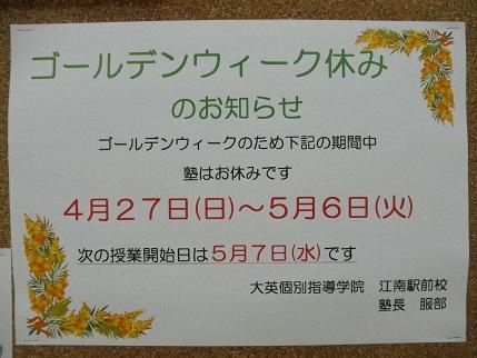 P4180055.jpg