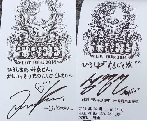 広島メッセージ広島の皆さん精一杯楽しんでみようよ!
