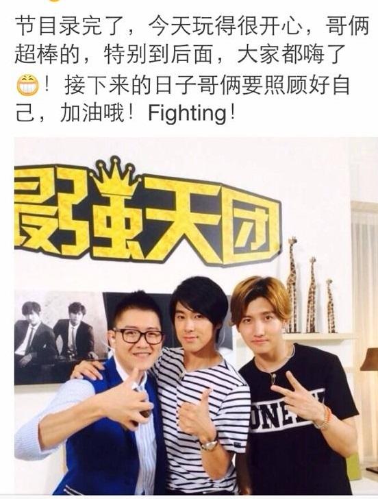 最强天团MCのweibo翻訳 撮影完了しました 今日とても楽しかった。二人素晴らしいですね。特に後半みんなテンションアゲアゲ 二人自分の体ちゃんと注意してね頑張れ!Fighting!
