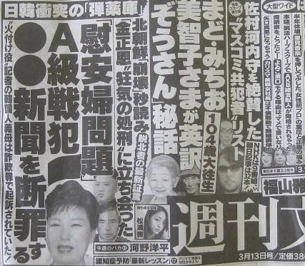 朝日新聞伏せ字
