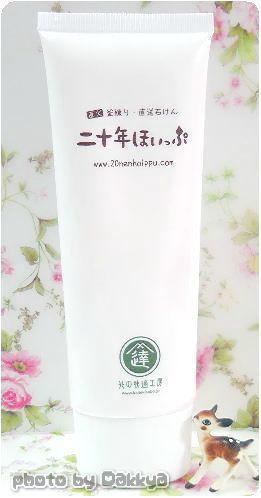 二十年ほいっぷ口コミ お肌の【くすみ専用】洗顔石鹸