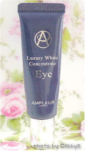 AMPLEUR(アンプルール)目元用ブライトニング美容液 コンセントレート アイ