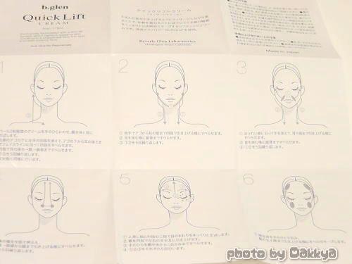 「クイックリフトクリーム&マスク」 ビーグレン2014 サマー・ビッグセール限定プレゼント