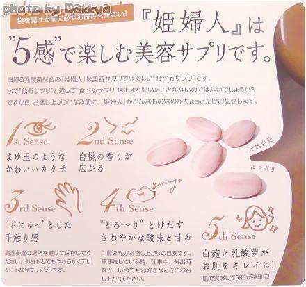 食べるサプリ 姫婦人(きふじん)