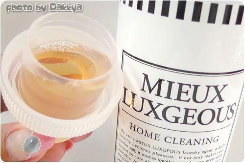 ミューラグジャス「エクストラディープ」 柔軟剤入り洗剤