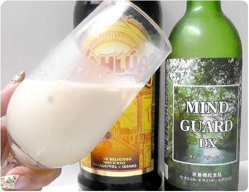 マインドガードDX & カルーアミルク
