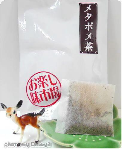 プーアール茶&メタボメ茶&タンブラーセット