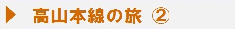 高山本線の旅2