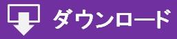 DL-私鉄東日本