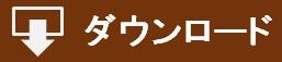 DL-私鉄北日本