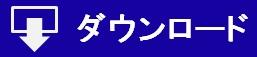 DL-私鉄関西