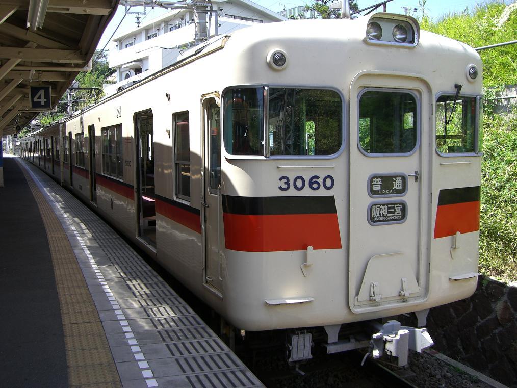 山陽電鉄 3050系 3060