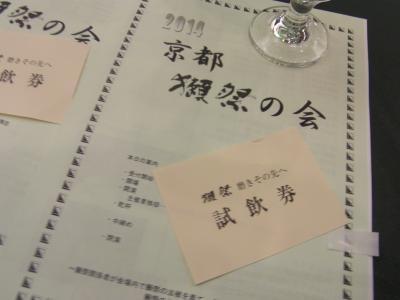 京都獺祭1