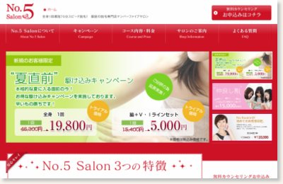 No.5 Salon