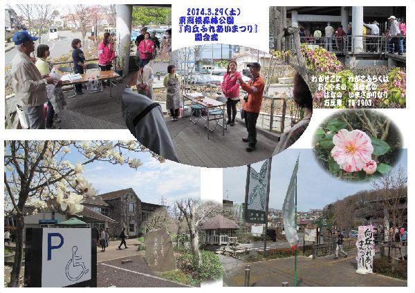20140329-higashi01s.jpg