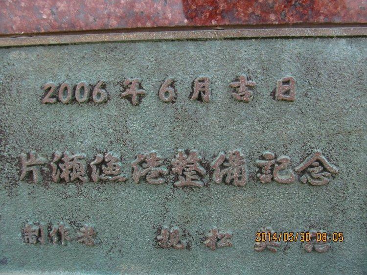 20140530katase08.jpg