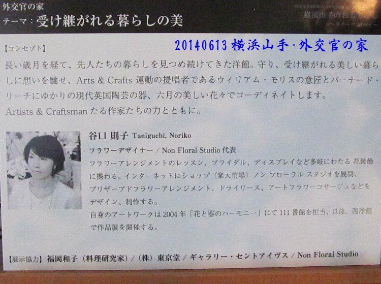 20140613gakou01.jpg