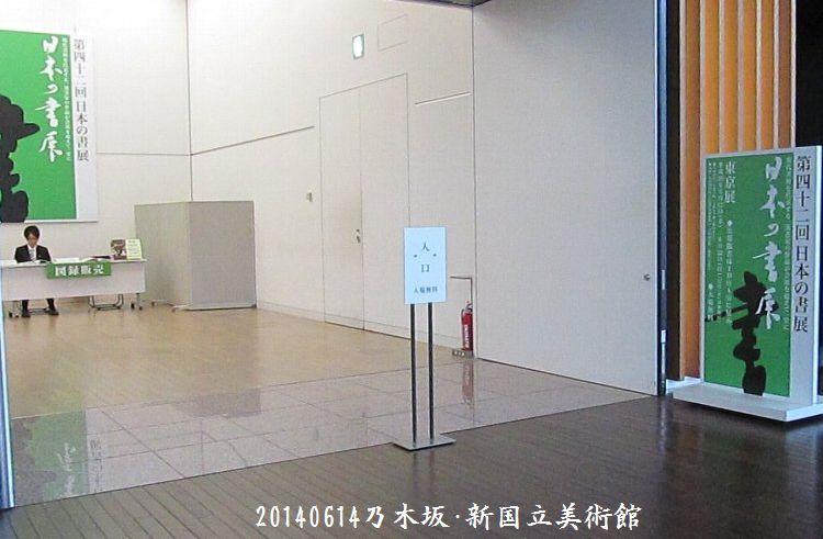 20140614biten10.jpg