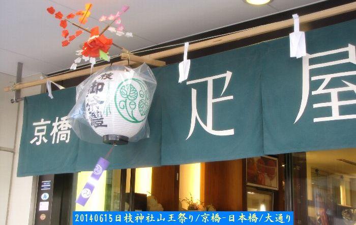 20140615mikoshi09.jpg