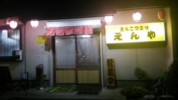 えん家 vol_2 (2)